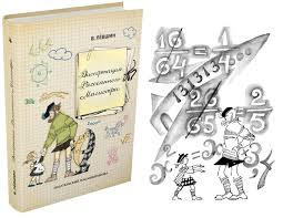 Рисунки Бидструпа и математическая повесть Лёвшина Лабиринт  8 Книга Диссертация Рассеянного Магистра