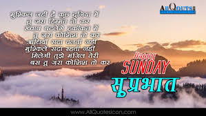 Luxury Sunday Good Morning Hd Images With Quotes Good Quotes
