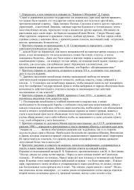 Контрольная работа по теме Советский Союз в послевоенный 1 shkolam1 ru