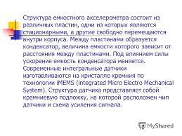 Презентация на тему АВТОМАТИКА КУРСОВАЯ РАБОТА ПО ТЕМЕ Датчики  5 Структура емкостного акселерометра