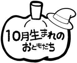 10月生まれのおともだちタイトル飾り文字あり文字なし 保育園