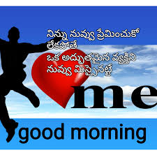 Good Morning Images In Telugu Quotations The Galleries Of Hd