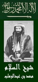 الشيخ محمد بن عبد الوهاب (رحمه الله)