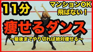 まりな たけ わき 痩せる ダンス 11 分