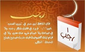 Bulan rajab termasuk bulan haram atau bulan mulia. Nahimunkar Fatwa Fatwa Ulama Seputar Amalan Amalan Bulan Rajab