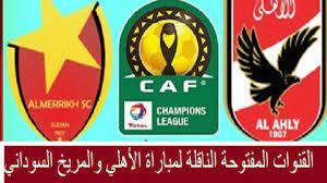 القنوات المفتوحة الناقلة لمباراة الأهلي والمريخ السوداني مجاناً على النايل  سات في دوري أبطال أفريقيا الثلاثاء 16 فبراير 2021 - إقرأ نيوز