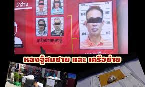 จับกุมหลงจู๊สมชายและเครือข่าย – The Lighter TH News