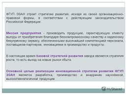 Презентация на тему Выполнил Студент ИСП группа ФМ  3 ФГУП