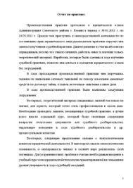Отчёт по практике на примере Юридический отдел Администрации  Отчёт по практике Отчёт по практике на примере Юридический отдел Администрации Советского района г