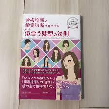 メルカリ 骨格診断と髪質診断で見つける もっと似合う髪型の法則