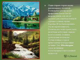 Презентация на тему ШВЕЙЦАРИЯ Страны Западной Европы Доклад  3 Одна