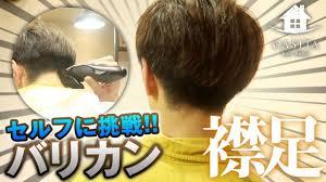 美容師 セルフカットバリカンで襟足を整えるコツ札幌 美容室 Youtube