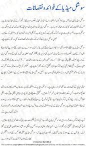 social media urdu essay social media advantages and disadvantages  social media urdu essay social media advantages and disadvantages urdu