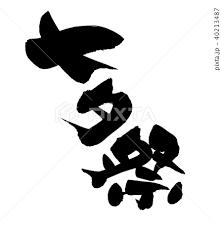 筆文字 七夕祭 たなばた イベント 墨イラストのイラスト素材 40213487