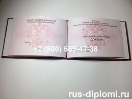 Купить диплом доктора наук в Москве Цена докторского диплома  Диплом доктора наук 2010 г Диплом доктора наук 2010 г