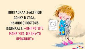 Картинки по запросу смешные картинки о детях и родителях