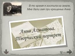 Презентация на тему Курсовая работа по литературе Анна Ахматова  4