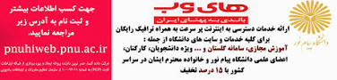 Image result for پیام نور