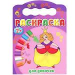 Раскраски для девочек купить в интернет магазине