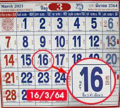เลขเด็ดปฏิทินจีน 16/3/64 แนวทางหวยเด่น ตามโหราศาสตร์ - คนรักหวย