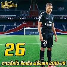 ดาวซัลโว ลีกเอิง ฝรั่งเศส ฤดูกาล 2018-2019