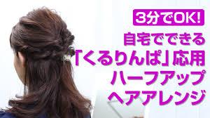 3分ミディアムヘアもok 自宅でできるハーフアップヘアアレンジ Youtube