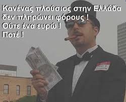 Αποτέλεσμα εικόνας για πλουσιοι ελληνες