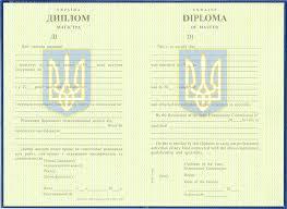 Купить диплом Украины для гражданина другой страны  Диплом магистра для иностранцев Украины 2000 2018 г г Страница2