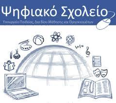 Τα βιβλία μας σε ψηφιακή μορφή
