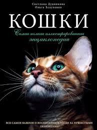 кошки самая полная иллюстрированная энциклопедия By Parallel Issuu
