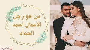 من هو رجل الاعمال احمد الحداد – موقع المحيط