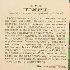<b>Семена Томат</b> «<b>Ерофеич</b>» F1 в Москве – купить по низкой цене в ...