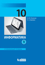 ГДЗ по Информатике класс Поляков Еремин Введите номер параграфа