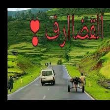 Image result for القضارف