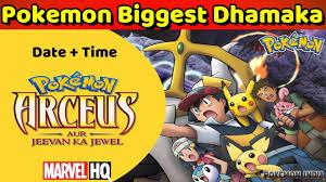 Pokemon Movie Arceus Aur Jeevan Ka Jewel On Marvel HQ   Date + Time   100%  Confirmed