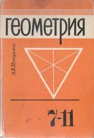Решебник Геометрия классы А В Погорелов для класса  Решебник Геометрия 7 11 классы А В Погорелов для 7 класса Доступен онлайн и для скачивания