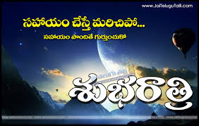 telugu good night wallpapers animaxwallpaper