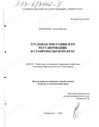 Диссертация на тему Трудовая миграция и ее регулирование в  Диссертация и автореферат на тему Трудовая миграция и ее регулирование в Ставропольском крае
