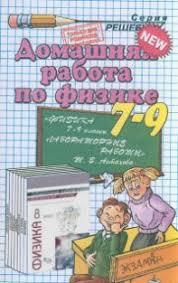 Физика лабораторные работы Астахова класс решебник ГДЗ  ГДЗ по Физике лабораторные работы контрольные задания Астахова 8 класс