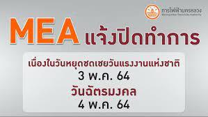 MEA แจ้งปิดทำการเนื่องในวันหยุดชดเชยวันแรงงานแห่งชาติ และวันฉัตรมงคล ระหว่าง วันที่ 3-4 พ.ค. 64 - ข่าวสด