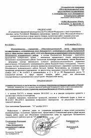 Документы Контрольный орган в сфере закупок товаров работ  ПРЕДПИСАНИЕ об устранении нарушений законодательства Российской Федерации о контрактной системе в сфере закупок товаров работ услуг для государственных и