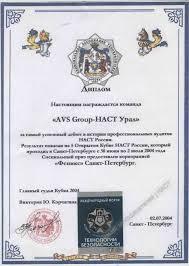 Награды Ассоциация телохранителей НАСТ Урал  Диплом за самый успешный дебют v профессиональный аудит телохранителей