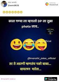 marathi status whatsapp स ट टस sharechat marathi funny romantic videos shayari es