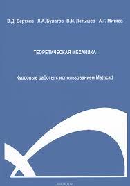 Теоретическая механика Курсовые работы с использованием mathcad  Теоретическая механика Курсовые работы с использованием mathcad