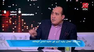 اللعيب - رسالة رضا عبد العال لصالح جمعة