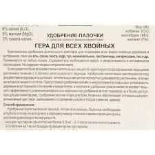 <b>Удобрение</b>-<b>палочки для</b> всех хвойных 3D, 10 шт. в Москве ...