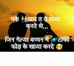 miss u my friends es shayari story poem jokes memes on n