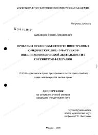 Диссертация на тему Проблемы правосубъектности иностранных  Диссертация и автореферат на тему Проблемы правосубъектности иностранных юридических лиц участников внешнеэкономической деятельности в