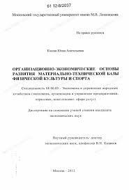 Диссертация на тему Организационно экономические основы развития  Диссертация и автореферат на тему Организационно экономические основы развития материально технической базы физической