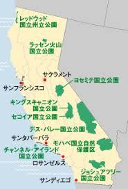 「カリフォルニア州」の画像検索結果